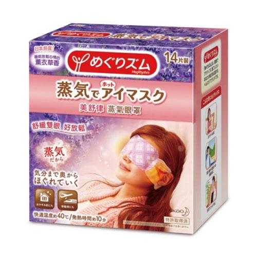 KAO花王蒸氣眼罩14入(薰衣草)