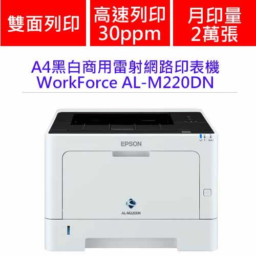 Eclife-A4 WorkForce AL-M220DN