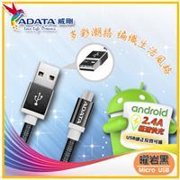 威剛 ADATA 鋁合金 Micro USB 充電傳輸線1M (曜岩黑)