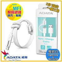威剛 ADATA MFi 認證 Lightning & MicroUSB 2合1 充電傳輸線 (珍珠白)