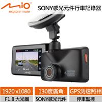Mio MiVue 688S SONY感光元件行車記錄器