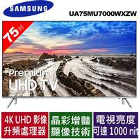 Samsung 三星 75型4K UHD電視 UA75MU7000WXZW