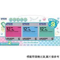 EPSON 閃耀珍珠光標籤帶組合包(珍珠彩)