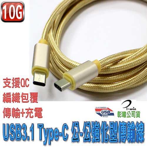 Eclife-USB3.1 Type-C -  2