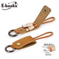 E-books X39 快充雙系統充電皮革線15cm-棕