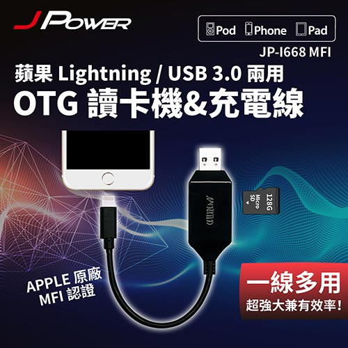 Eclife-J-POWER APPLE  lightning USB 3.0 OTG&