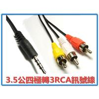 3.5公四極轉3RCA訊號線1.2米