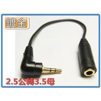 2.5公轉3.5母 耳機轉接線10公分