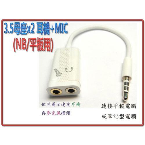 3.5四極公轉接3.5母座x2 耳機 MIC  NB 平板用