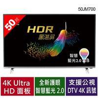 BenQ 50JM700 4K HDR 50型護眼旗艦款液晶電視