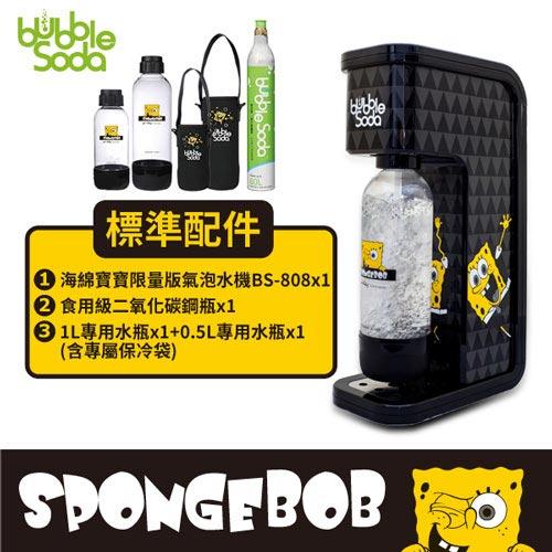 【最後一台】BubbleSoda海綿寶寶限量版全自動氣泡水機BS-808