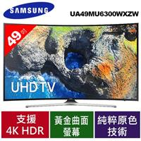 SAMSUNG 三星49型4K 智慧連網電視 UA49MU6300WXZW
