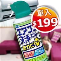 【3入裝】免水洗冷氣清潔劑