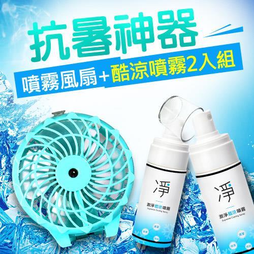 【獨家控油X超涼感特惠組】凈 激淨控油酷涼噴霧2入組+噴霧風扇