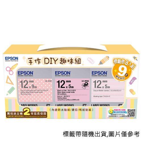 EPSON 標籤帶手作DIY套餐組 防水貼紙.和紙.燙印