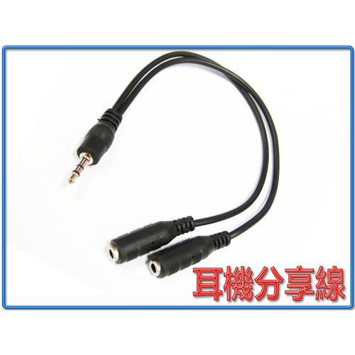 耳機分享線3.5一公二母25公分