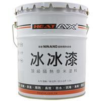HeatAX 冰冰漆頂級隔熱奈米塗料(5加侖裝)