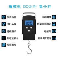 彰唯 液晶顯示50KG行李磅秤TM-001