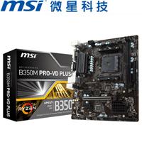 MSI微星 B350M PRO-VD PLUS 主機板