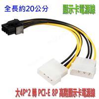 大4P 公 x 2 轉 PCI-E 8P 顯示卡電源線
