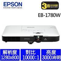 【商用】EPSON WXGA超薄液晶投影機EB-1780W