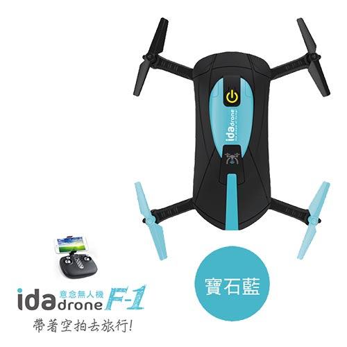 意念空拍機Ida F1 四軸空拍機 -寶石藍