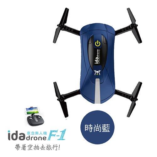 意念空拍機Ida F1 四軸空拍機(時尚藍)