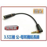 高傳真 3.5三極 公 - 母 耳機延長線(直-90度) 黑 15公分