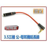 高傳真 3.5三極 公 - 母 耳機延長線(直-90度) 紅 15公分