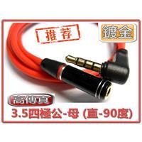 高傳真 3.5四極 公 - 母 耳機延長線(直-90度) 1米