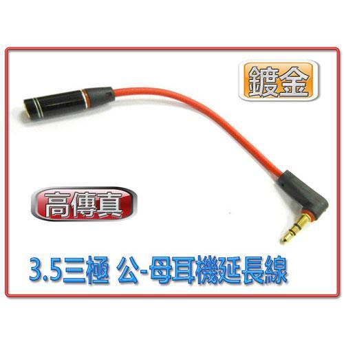 高傳真 3.5三極 公 ~ 母 耳機延長線 直~90度  紅 15公分