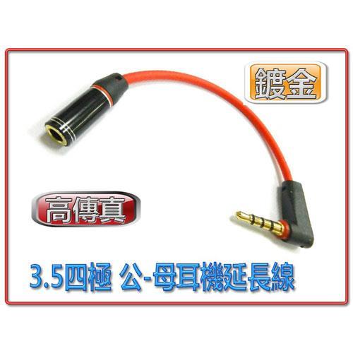 高傳真 3.5四極 公 ~ 母 耳機延長線 直~90度