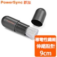 群加 伸縮攜帶式靜電除塵清潔刷 - 口紅型-鐵灰色