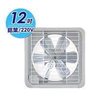 【永用】12吋鋁葉吸排兩用通風扇(電壓220V) FC-312A-2