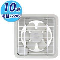 【永信】10吋吸排兩用通風扇(電壓220V) FC-510-2