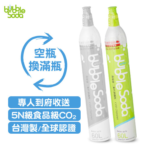 BubbleSoda食用級二氧化碳鋼瓶425g (鋼瓶交換回充滿鋼瓶)