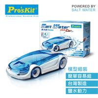 ProsKit 寶工科學玩具  GE-750  鹽水動力霹靂車
