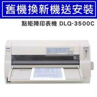 【舊換新】EPSON 點矩陣印表機 DLQ-3500C