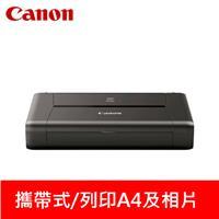CANON PIXMA iP110B 可攜式彩色噴墨印表機