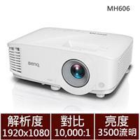 【商務】BenQ Full HD 高亮會議室投影機 MH606