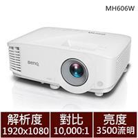 【商務】BenQ 無線高亮會議室投影機 MH606W