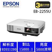 【商用】EPSON EB-2255U   商務專業投影機