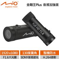 MIO MiVue M655 金剛王Plus 夜視加強版 機車行車記錄器