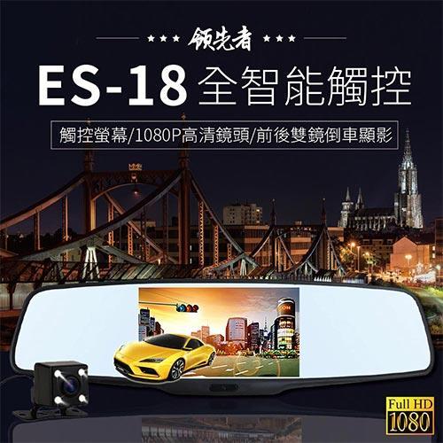領先者 ES~18 全智能觸控螢幕 前後雙鏡 後視鏡行車記錄器