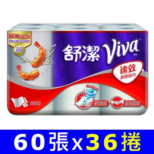 舒潔 VIVA家用紙巾 60張x6捲x6串/箱