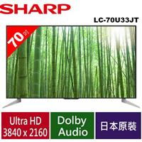 SHARP 夏普70型4K日本原裝聯網液晶電視 LC-70U33JT