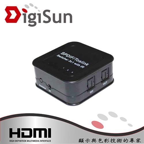 DigiSun AU331 SPDIFToslink 光纖 音訊三進一出切換器
