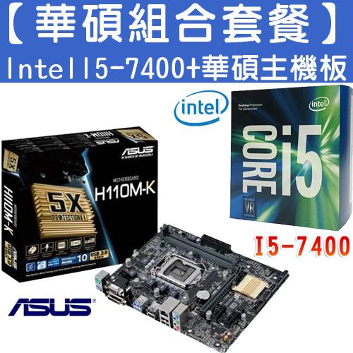 【華碩組合套餐】Intel Core  I5-7400+H110M-K