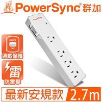 PowerSync群加 1開4插防雷擊雙色延長線2.7M 9呎 TPS314GN9027