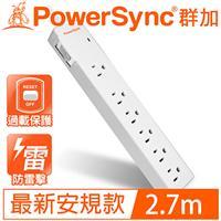 PowerSync群加 1開6插 防雷擊雙色延長線2.7M 9呎 TPS316GN9027